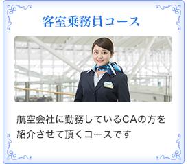 客室乗務員コース航空会社に勤務しているCAの方を紹介させて頂くコースです
